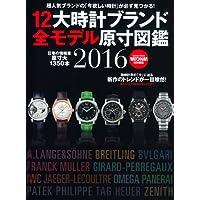 10大時計ブランド原寸図鑑 表紙画像