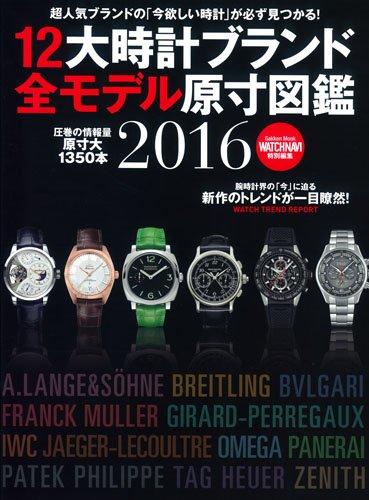 10大時計ブランド原寸図鑑 2015年発売号 大きい表紙画像