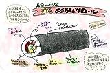 お寿司そっくり!20cm!まるかぶりロールケーキ