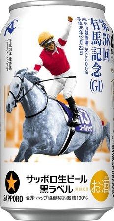 数量限定】サッポロ 生ビール黒ラベル「JRA有馬記念缶」350ml×24本 【ゴールドシップ号デザイン缶】