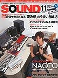 SOUND DESIGNER (サウンドデザイナー) 2010年 11月号 [雑誌]