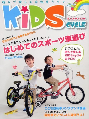 KiDS CYCLE (キッズ サイクル) (タツミムック)