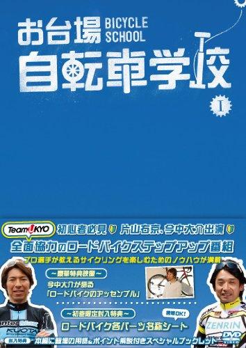 お台場自転車学校 講義 1 (自転車選び/乗車姿勢/ヒルクライム/トレーニング) [DVD]