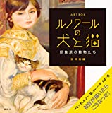 ARTBOX ルノワールの犬と猫 印象派の動物たち (講談社ARTピース)