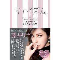 藤井リナ 表紙画像