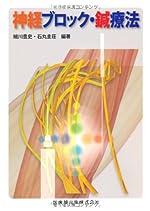 神経ブロック・鍼療法