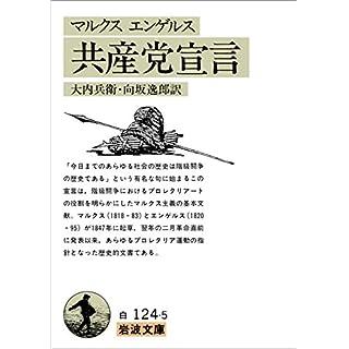 共産党宣言 (岩波文庫)