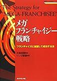 メガフランチャイジー戦略―フランチャイズに加盟して成功する法 (戦略ブレーンBOOKS)