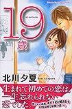 19歳 (講談社コミックス別冊フレンド)