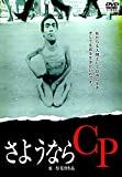 さようならCP [DVD]