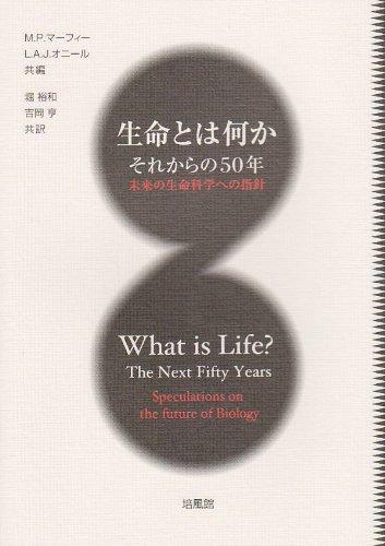 生命とは何か それからの50年―未来の生命科学への指針