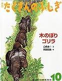 木のぼりゴリラ (たくさんのふしぎ2014年10月号)