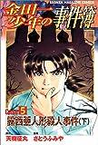 金田一少年の事件簿 (Case5〔下〕) (講談社コミックス―Shonen magazine comics (2828巻))