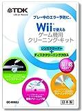 TDK Wii対応 レンズクリーナー湿/乾併用タイプ +クリーニングクロス GC-WW2J