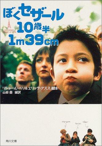 ぼくセザール10歳半 1m39cm (角川文庫)