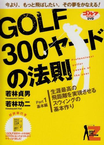 GOLF300ヤードの法則 part.1 [DVD]