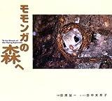 モモンガの森へ (フォトルピナス)