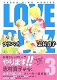 ラヴ・バズ 3 (ヤングキングコミックス)