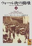 ウォール街の崩壊—ドキュメント世界恐慌・1929年〈上〉 (講談社学術文庫)