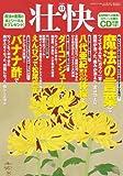 壮快 2006年 11月号 [雑誌]