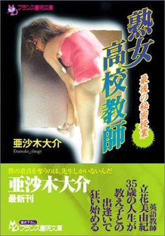 [亜沙木大介] 熟女高校教師―最後の秘密授業