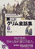 決定版 完訳グリム童話集〈6〉