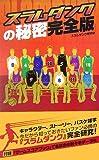 『スラムダンク』の秘密 完全版 [新書] / スラムダンク研究会 (著); データハウス (刊)
