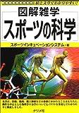 図解雑学 スポーツの科学 (図解雑学シリーズ)