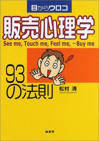 販売心理学93の法則