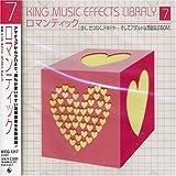 キング・ミュージック・エフェクト・ライブラリー VOL.7「ロマンティック」
