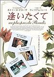 逢いたくて [DVD]