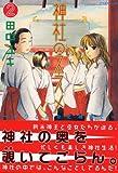 Jinjya no Susume (Jinjya no Susume, #2)