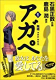 アガペ 1 (MFコミックス)
