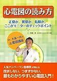 心電図の読み方 Dr.大島一太の心電図講座