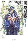 魔石の伝説〈7〉霊たちへの祈り―「真実の剣」シリーズ第2部 (ハヤカワ文庫FT)