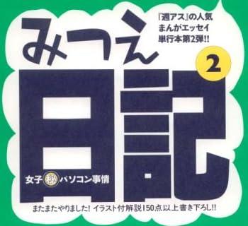みつえ日記(2)―女子マル秘パソコン事情― (HONWRAコミックス)