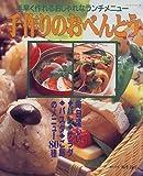 手作りのおべんとう—手早く作れるおしゃれなランチメニュー (レッスンシリーズ)