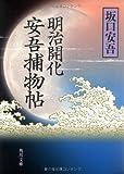 明治開化  安吾捕物帖 (角川文庫)