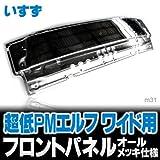 いすず 超低 PM エルフ ワイド用 メッキ フロントパネル m31 【いすゞ isuzu elf】