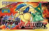 携帯電獣テレファング2・パワー パワーアンテナアドバンス同梱版