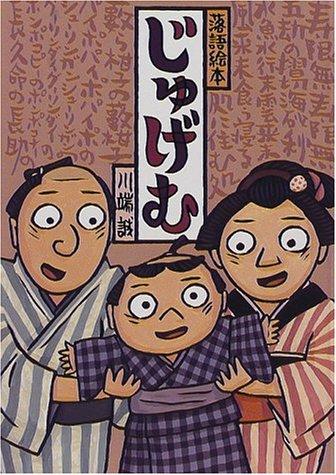 落語絵本 じゅげむ (落語絵本 (4))