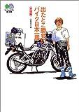 出たとこ勝負のバイク日本一周(準備編) (エイ文庫)