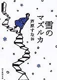 雪のマズルカ (創元推理文庫)