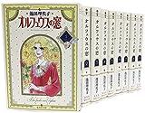 オルフェウスの窓 文庫版 コミック 全9巻完結セット (集英社文庫―コミック版)
