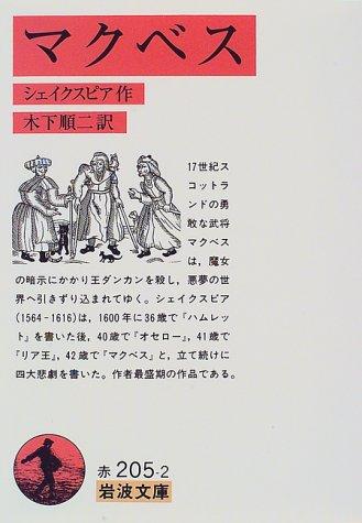 マクベス (岩波文庫)
