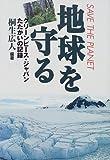 地球を守る―グリーンピース・ジャパンたたかいの記録