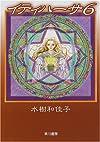 イティハーサ (6) (ハヤカワ文庫 JA (649))