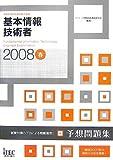 2008春 基本情報技術者 予想問題集 (情報処理技術者試験対…