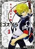 私立魔界学園 ゴス×くら 1 (MFコミックス フラッパーシリーズ)