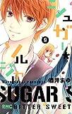 シュガー・ソルジャー 9 (りぼんマスコットコミックス)